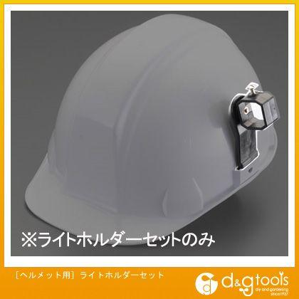 [ヘルメット用]ライトホルダーセット   EA758WZ-8