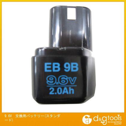 9.6V交換用バッテリー(スタンダード)   EA813HC-1