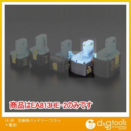 14.4V交換用バッテリー(フラット電池)   EA813HE-2