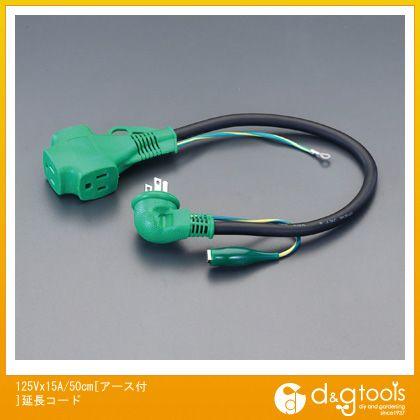 [アース付]延長コード  125V×15A/50Cm EA815GA-34