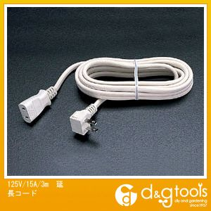 125V/15A/延長コード  3m EA815GM-3