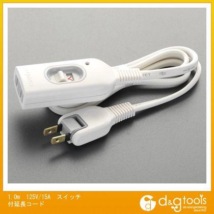 125V/15Aスイッチ付延長コード  1.0m EA815GN-1