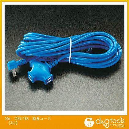 125V/15A延長コード[3口]  20m EA815GZ-20