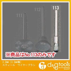[軸]スティールワイヤーブラシ  3.2mm EA818E-113