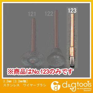 [軸]ステンレスワイヤーブラシ  3.2mm EA818E-123