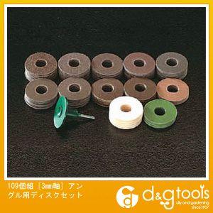 アングル用ディスクセット  3mm軸 EA819-14 109 個組