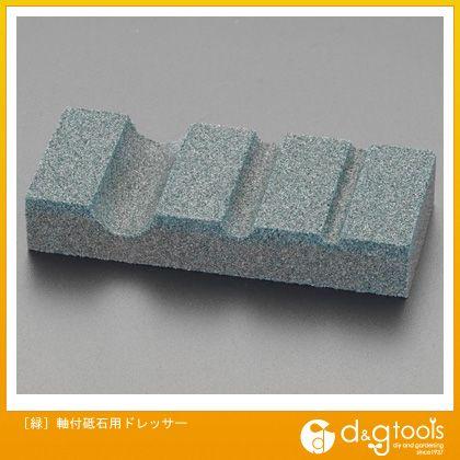 [緑]軸付砥石用ドレッサー   EA819BZ-303