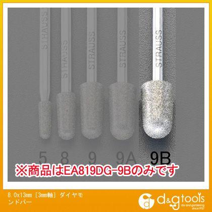 8.0x13mm[3mm軸]ダイヤモンドバー   EA819DG-9B