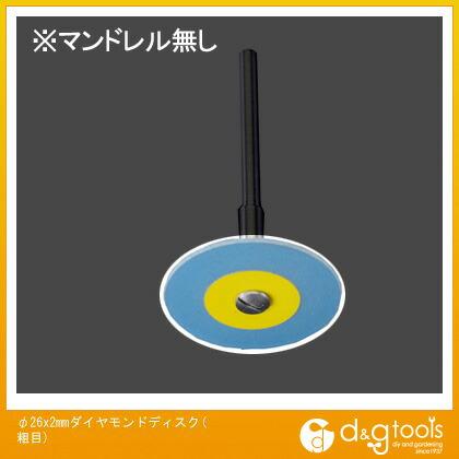 φ26x2mmダイヤモンドディスク(粗目)   EA819DH-58