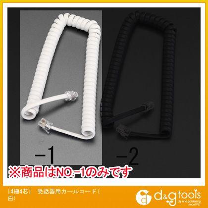 エスコ [4極4芯]受話器用カールコード(白) EA764CC-1