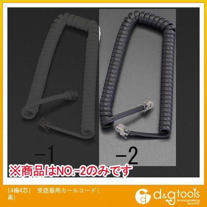 エスコ [4極4芯]受話器用カールコード(黒) EA764CC-2