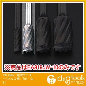 10x19mm超硬カッター[アルミ用EndCut]   EA819JW-10
