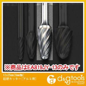 12x25mm[6mm軸]超硬カッター[アルミ用]   EA819JY-13