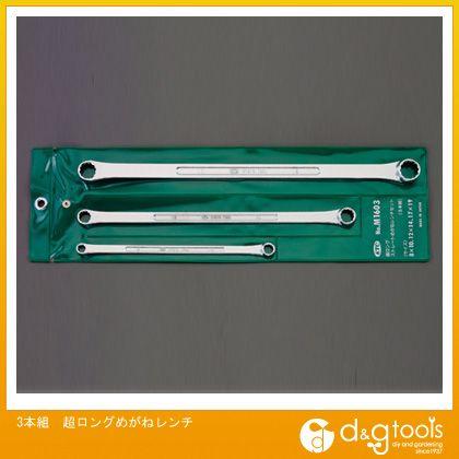 【送料無料】エスコ 3本組超ロングめがねレンチ EA616DD