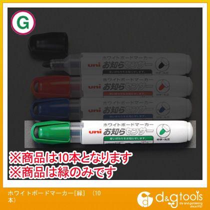 エスコ ホワイトボードマーカー[緑](10本) EA765MJ-58