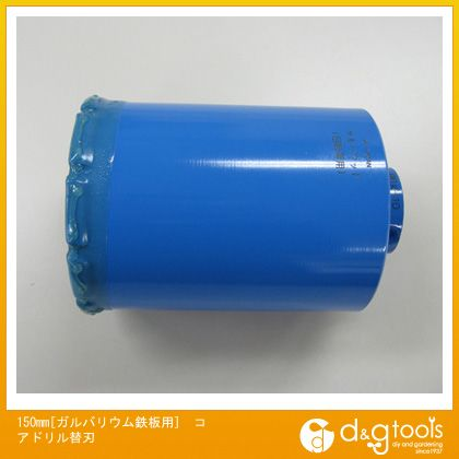 【送料無料】エスコ 150mm[ガルバリウム鉄板用]コアドリル替刃 EA820DC-150