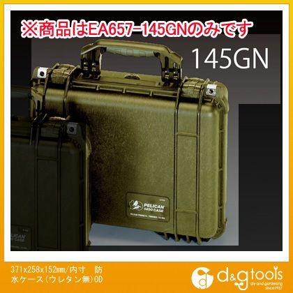 【送料無料】エスコ 371x258x152mm/内寸防水ケース(ウレタン無)OD   EA657-145GN  ツールボックス 樹脂工具箱・ツールボックス
