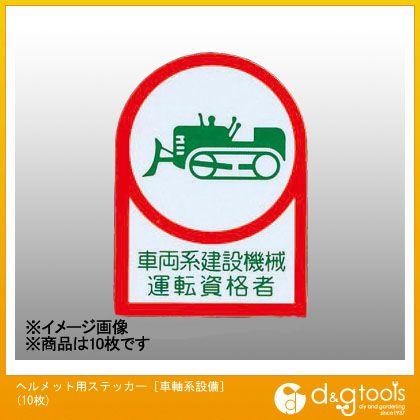 ヘルメット用ステッカー[車軸系設備](10枚)   EA983AN-26