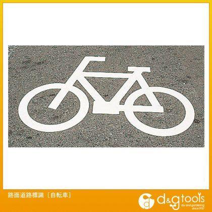 【送料無料】エスコ 路面道路標識[自転車] EA983BB-18 0