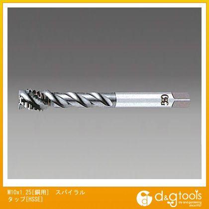 エスコ M10x1.25[銅用]スパイラルタップ[HSSE] EA829SH-10B