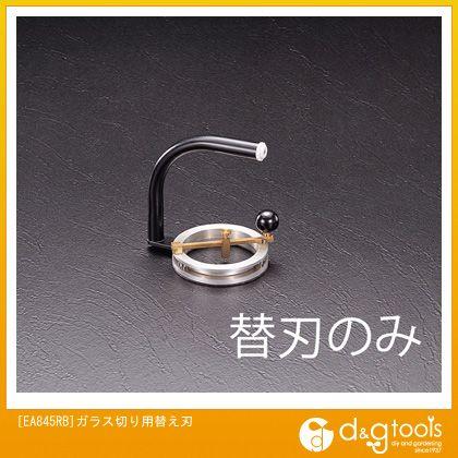 エスコ [EA845RB]ガラス切り用替え刃 EA845RB-1