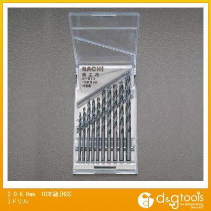 2.0-6.0mm10本組[HSS]ドリル   EA824N-10A