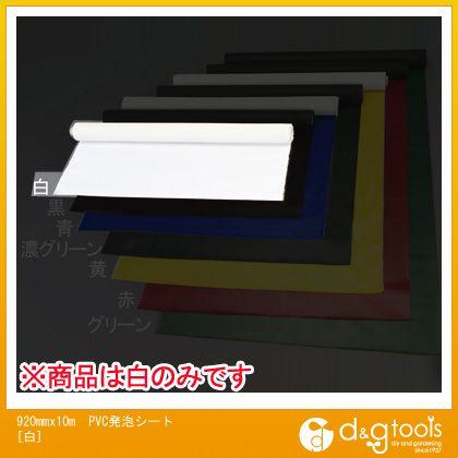 【送料無料】エスコ 920mmx10mPVC発泡シート[白] EA911AP-10A 0