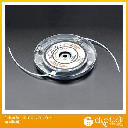 エスコ 2.4mmx3mナイロンカッター[草刈機用] EA898R-5