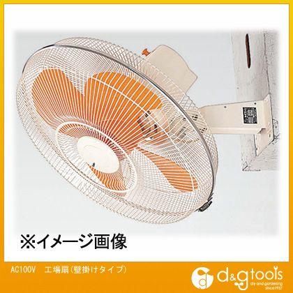 【送料無料】エスコ AC100V工場扇(壁掛けタイプ) EA897AF-21