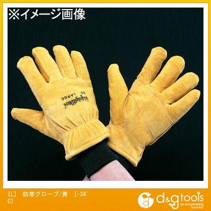 【送料無料】エスコ 防寒グローブ-34度 黄 L EA915GF-1 0