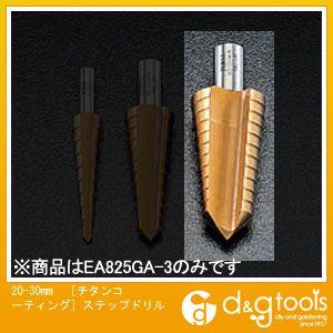【送料無料】エスコ 20-30mm[チタンコーティング]ステップドリル EA825GA-3 0