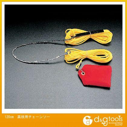 エスコ 120cm高枝用チェーンソー EA898C-120