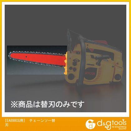 エスコ [EA898CG用]チェーンソー替刃 EA898CG-2B