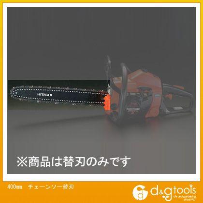 エスコ 400mmチェーンソー替刃 EA898CH-12