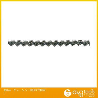 エスコ 360mmチェーンソー替刃(竹切用) EA898CZ-2A