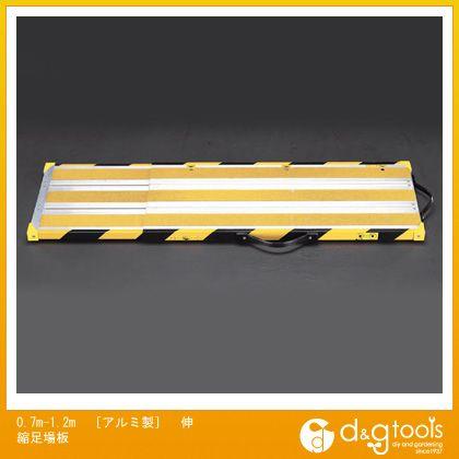 0.7m-1.2m[アルミ製]伸縮足場板   EA905MR-1