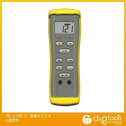 【送料無料】エスコ -50〜1300゚C熱電対デジタル温度計 EA701AB-10 0