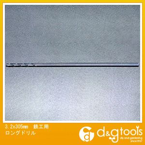 エスコ 3.2x305mm鉄工用ロングドリル EA824VG-3.2