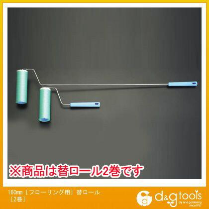 160mm[フローリング用]替ロール[2巻]   EA922B-13