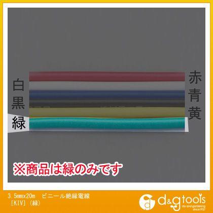 【送料無料】エスコ 3.5mmx20mビニール絶縁電線[KIV](緑) EA940AN-356