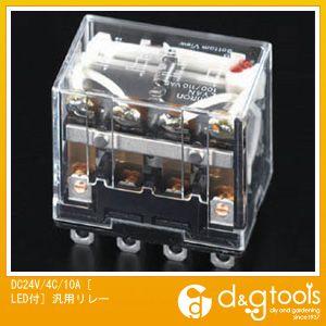 エスコ DC24V/4C/10A[LED付]汎用リレー EA940MP-23E