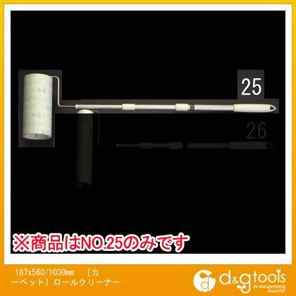 187x560/1030mm[カーペット]ロールクリーナー   EA922B-25