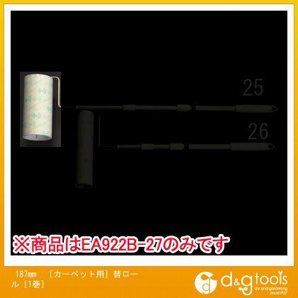 187mm[カーペット用]替ロール[1巻]   EA922B-27