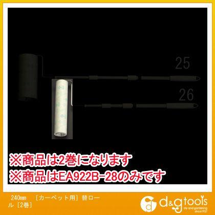 240mm[カーペット用]替ロール[2巻]   EA922B-28
