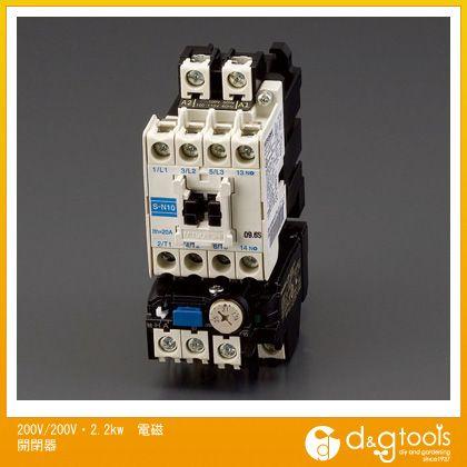 200V/200V・2.2kw電磁開閉器   EA940MV-16