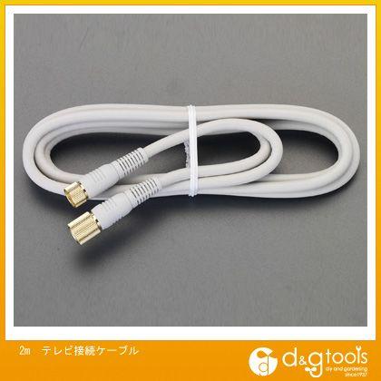 エスコ 2mテレビ接続ケーブル EA940PL-2