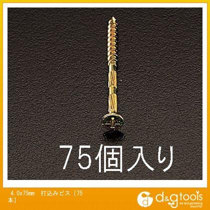 4.0x75mm打込みビス[75本]   EA945VE-43