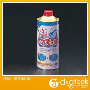 エスコ 400ml刷毛洗い液 EA942C-2 0