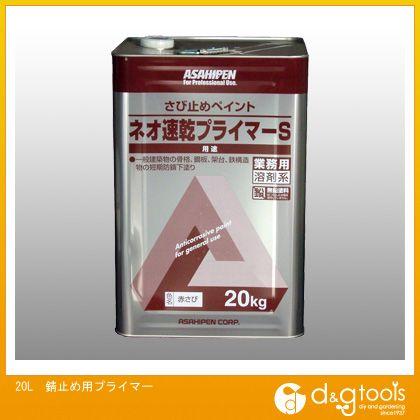 【送料無料】エスコ 20L錆止め用プライマー EA942CG-95