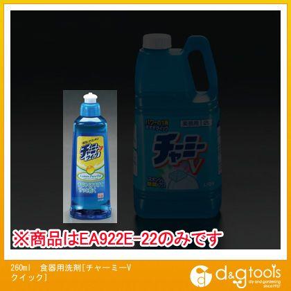 260ml食器用洗剤[チャーミーVクイック]   EA922E-22